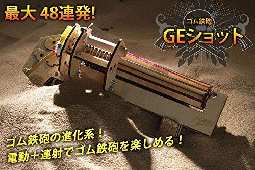 MIRACLE 組み立て式 電動式 ゴム鉄砲 48連射 木製 工作キット 銃 安全 マシンガン ガトリング MC-GESHOT