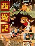 西遊記(1960年)