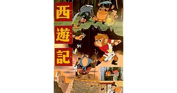 Amazon.co.jp: 西遊記(1960年)を観る | Prime Video