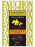 エスビー食品 FAUCHON Tea Spice ジンジャーマサラシュガー 16.8G ×10袋