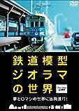 鉄道模型ジオラマの世界 [DVD]