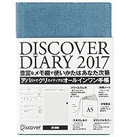 ディスカヴァー・トゥエンティワン 手帳 DIARY ディスカヴァー ダイアリー 2017 1月始まり A5 デニム