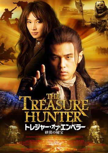 トレジャー・オブ・エンペラー 砂漠の秘宝 [DVD]
