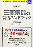 三菱電機の就活ハンドブック〈2019年度版〉 (会社別就活ハンドブックシリーズ)