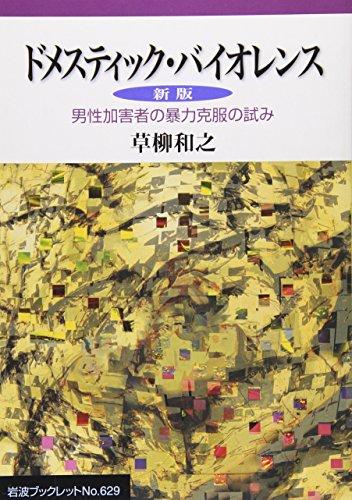 ドメスティック・バイオレンス 新版—男性加害者の暴力克服の試み (岩波ブックレット)