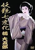 妖艶・七変化 橘大五郎 [DVD]