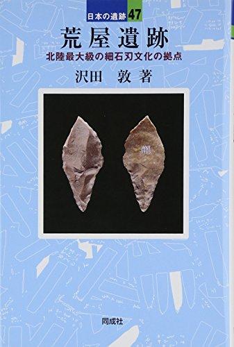 荒屋遺跡: 北陸最大級の細石刃文化遺跡 (日本の遺跡)