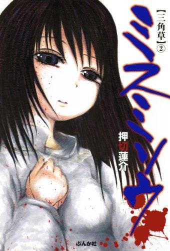 ミスミソウ (2) (ぶんか社コミックス)の詳細を見る