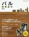 バル開業読本 (柴田書店MOOK)