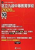 区立九段中等教育学校 2020年度用《過去10年分収録》 (中学別入試問題シリーズ J21)