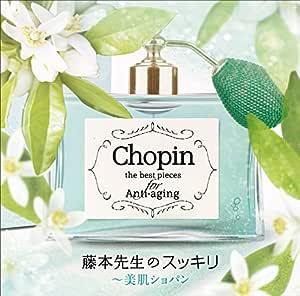 藤本先生のスッキリ~美肌ショパン