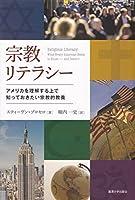 宗教リテラシー: アメリカを理解する上で知っておきたい宗教的教養
