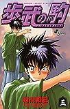 歩武(あゆむ)の駒(5) (少年サンデーコミックス)