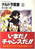 モンスターメーカーD / 九月姫 のシリーズ情報を見る