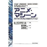アニメ・マシーン -グローバル・メディアとしての日本アニメーション-