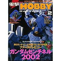 電撃HOBBY MAGAZINE 2002年2月号 ガンダムセンチネル2002 特別付録 パーフェクトグレード RX-178 ガンダムMk-Ⅱ[ティターンズカラー]特大ポスター [雑誌] (電撃HOBBY MAGAZINE)