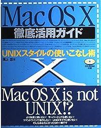 Mac OS X徹底活用ガイド―UNIXスタイルの使いこなし術