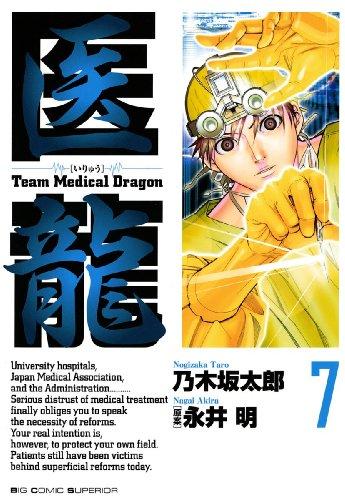 医龍(7) (ビッグコミックス)