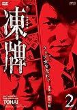 凍牌~裏レート麻雀闘牌録~ Vol.2[DVD]