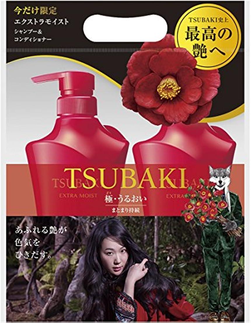 刺繍びっくりそのような【本体セット】TSUBAKI エクストラモイスト シャンプー&コンディショナージャンボペアセット