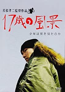 17歳の風景 [DVD]