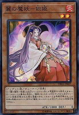 遊戯王/第10期/DBHS-JP027 麗の魔妖-妲姫【スーパーレア】