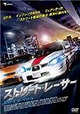 ストリート・レーサー ミッドナイト・バトル[DVD]
