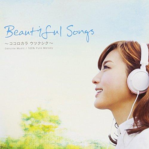 Beautiful Songs ~ココロカラ ウツクシク~