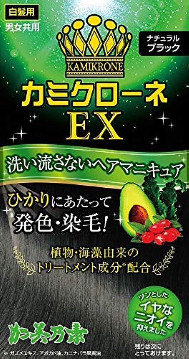 ハッピー大きい閲覧するカミクローネEX ナチュラルブラック × 4個セット