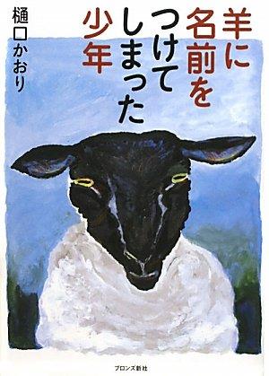 羊に名前をつけてしまった少年の詳細を見る