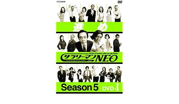 Amazon | NHK DVD サラリーマンN...