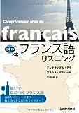 フランス語リスニング(CD2枚付)