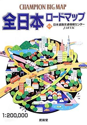 全日本ロードマップ (CHAMPION BIG MAP)