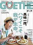 GOETHE[ゲーテ] 2019年7月号[雑誌] 画像