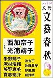 別冊文藝春秋 電子版3号 (文春e-book)