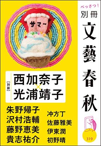 別冊文藝春秋 電子版3号 (文春e-book)の詳細を見る