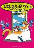 しましまえぶりでぃ 2 (眠れぬ夜の奇妙な話コミックス)
