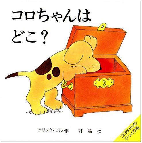 コロちゃんはどこ?―コロちゃんのびっくり箱 (評論社の児童図書館・絵本の部屋―しかけ絵本の本棚)