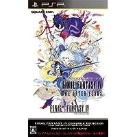 ファイナルファンタジーIV コンプリートコレクション - PSP