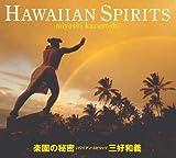 ハワイアン・スピリッツ 楽園の秘密
