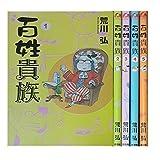 百姓貴族 コミック 1-5巻セット