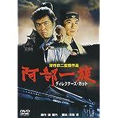 阿部一族  ディレクターズ・カット [DVD]