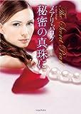 秘密の真珠に (ライムブックス)