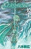 CLAYMORE 10 (ジャンプコミックス)
