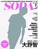SODA 2014年 7/1号