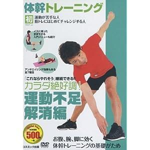 体幹 トレーニング 運動不足解消 編 CCP-972 [DVD]