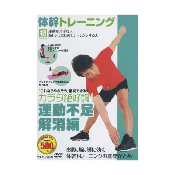 体幹 トレーニング 運動不足解消 編 CCP-9...の商品画像