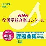 第74回(平成19年度)~第81回(平成26年度)NHK全国学校音楽コンクール 課題曲集