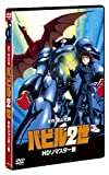 バビル2世 HDリマスター 普及版[DVD]