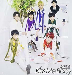 Kiss Me Baby 【ぼっちDD盤】